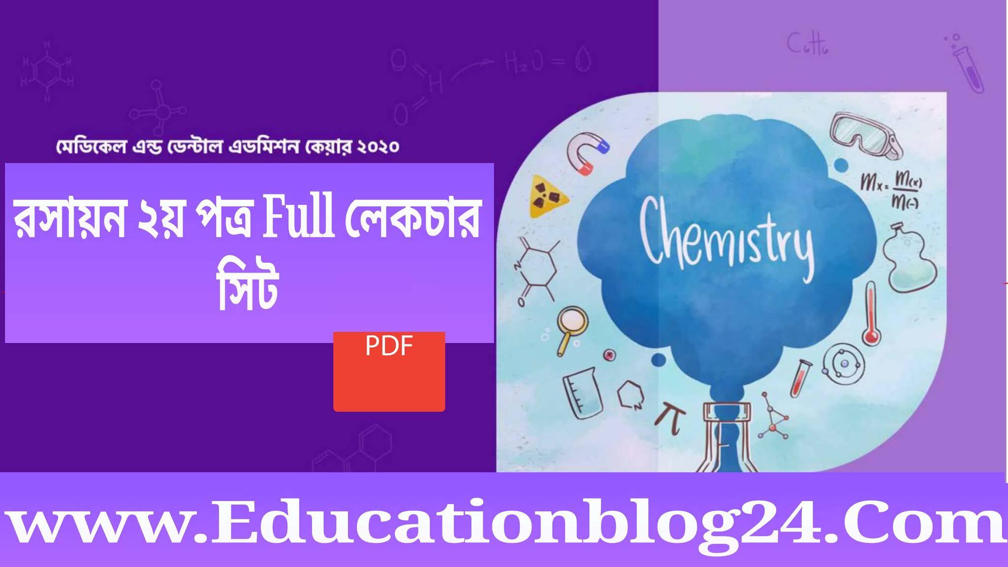 Udvash Online Class -Chemistry 2nd Paper Pdf Download |উদ্ভাস রসায়ন ২য় পত্র লেকচার সিট Pdf Download