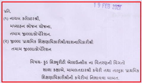 Details of distribution of Food Security Allowances at school level, Mamlatdar's office and Taluka Primary Education Officer's office