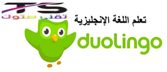 تحميل برنامج Duolingo لتعلم اللغة الانجليزية مجانا 2020