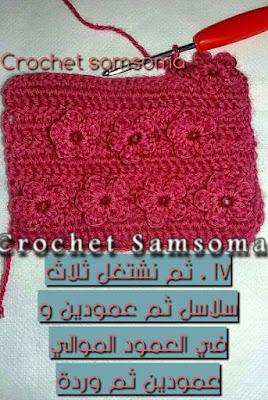 كروشيه غرزة الورود . طريقة كروشيه غرزة الورود . crochet flower stitches .  .crochet stitch . crochet stitches patterns .  غرز الكروشيه . غرزة الوردة . غرز كروشيه جديدة .