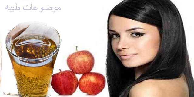 فوائد خل التفاح للبشره