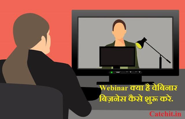 what is webinar-webinar kya hai