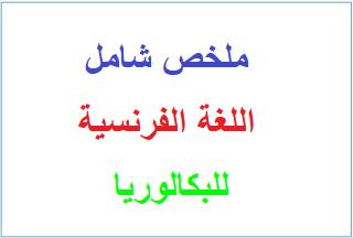 8fb794c26 مدونة التربية والتعليم في الجزائر بالتوفيق والنجاح ان شاء الله ولاتنسى، شارك  الموضوع مع اصدقائك بالضغط على ازرار التواصل الاجتماعي في الاسفل أو الأعلى