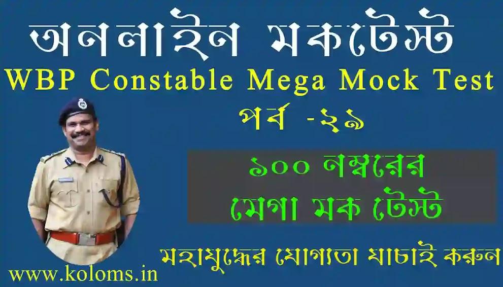 WBP Constable Mega Mock Test Part-30 | WBP GK Mock Test