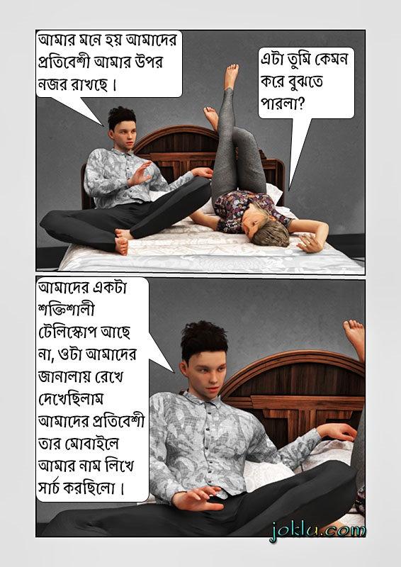 Curious neighbour Bengali joke