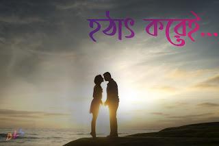 New bengali love story- হঠাৎ করেই