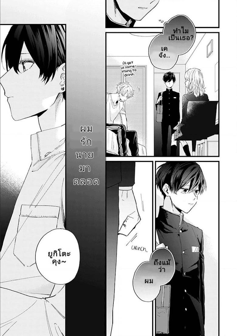 Fugai nai Koi - หน้า 9