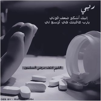 حالات واتس لشفاء المريض