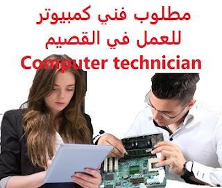 المؤهل العلمي : فني كمبيوتر  الخبرة : خبرة في العمل على الهاردوير والسوفتوير