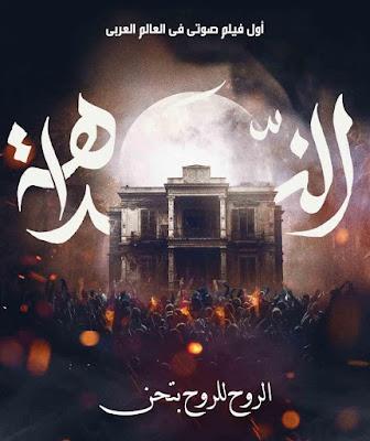 قريباً في دور العرض.. النداهة أول فيلم صوتي فى العالم العربي لـ حنان ترك