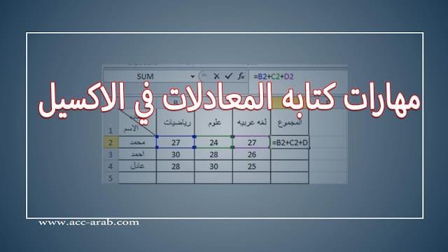 مهارات كتابه المعادلات في الاكسيل,تعلم اكسيل,أهم معادلات Excel , أهم معادلات Excel , كيفية عمل معادلة جمع على Excel , معادلات IF Excel , معادلات حسابية , شرح جميع معادلات Excel بالعربى pdf , العمليات الحسابية في Excel , كيفية عمل معادلة ضرب على Excel ,
