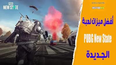 أفضل ميزات لعبة PUBG New State الجديدة