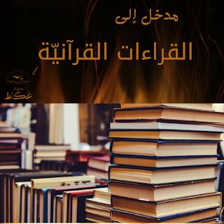 مدخل إلى القراءات القرآنيّة