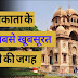Top Tourist Places In Kolkata - Best Place To Visit In Kolkata - West Bengal Tourism