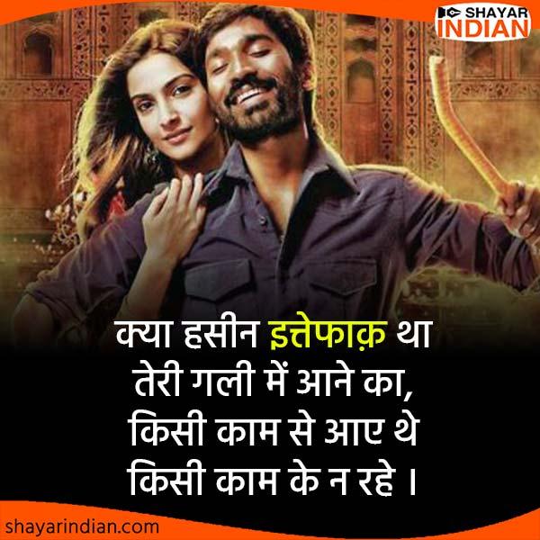 Romantic Love Shayari : Ittefaq Shayari, Gali, Hasin