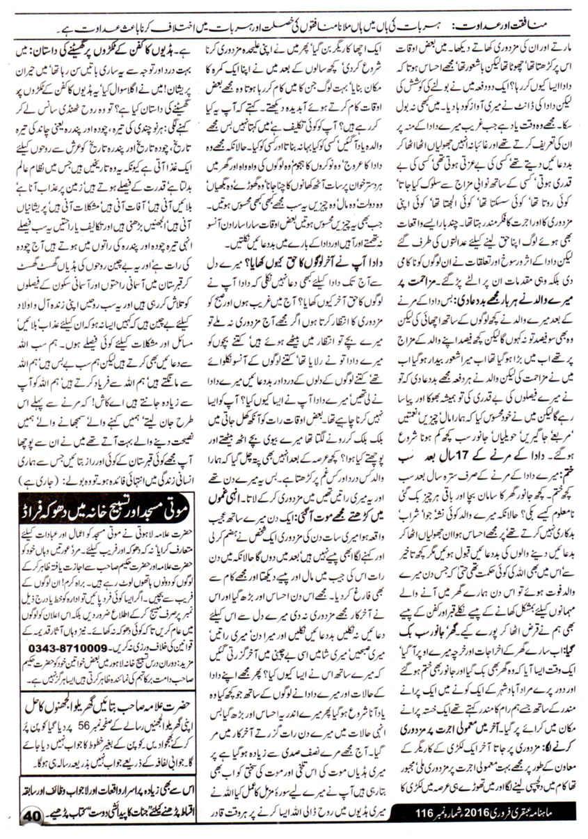 Page 40 Ubqari Magazine February 2016
