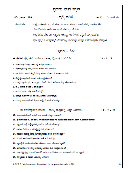 Kseeb first language kannada sslc 2016 model question paper want to have blue print model question papers you can here download the one which titled as first language kannada read more details below malvernweather Image collections
