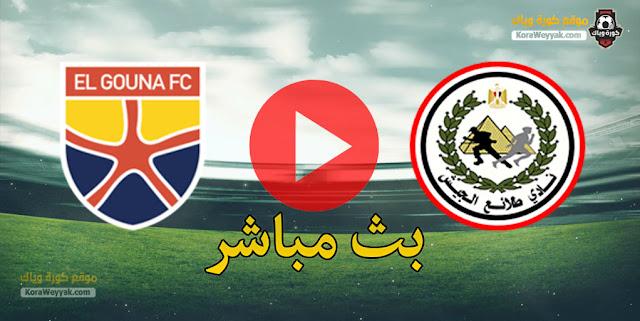 نتيجة مباراة الجونة وطلائع الجيش اليوم 7 ابريل 2021 في الدوري المصري