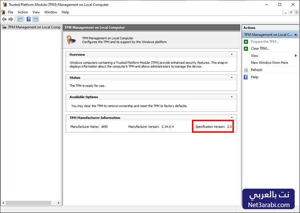 كيفية تفعيل خاصية تي بي ام TPM 2.0 من البايوس
