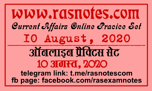 Current Affairs Online Practice Test Series 10 August 2020