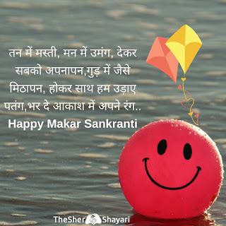 happy sankranti wishes shayari
