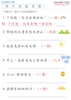 Mama Love Print 自製工作紙 - 中文量詞 升小一中文工作紙 Chinese Quantity Worksheets Printable Freebies Activities Daily