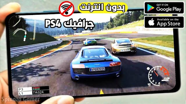تحميل افضل لعبة سباق سيارت للاندرويد والايفون بدون انترنت جرافيك عالي جدا