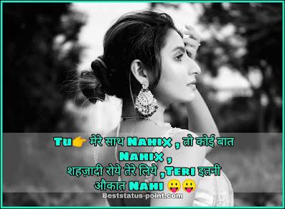 Status_for_Girls_in_Hindi