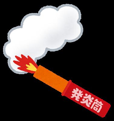 火の付いた発炎筒のイラスト