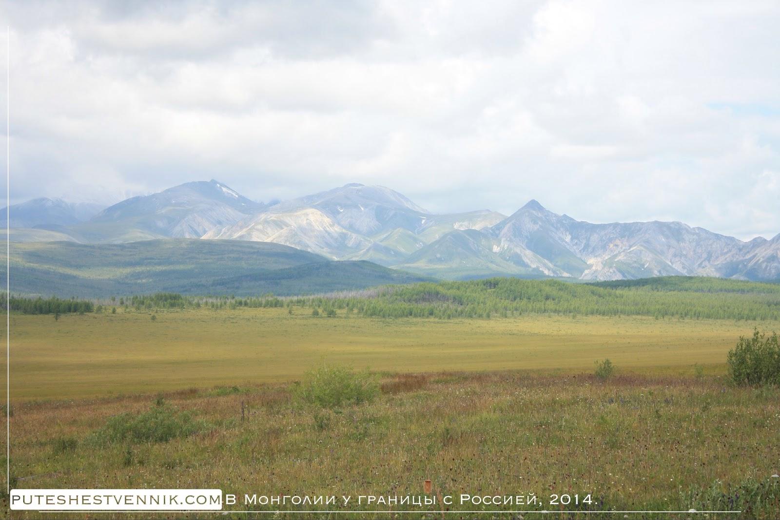 В Монголии у границы России