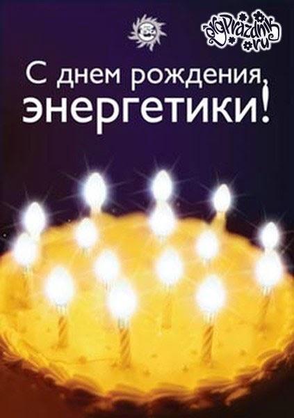 С днем рождения картинки электрику