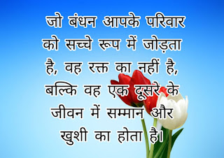 hindi-quotes-on-family