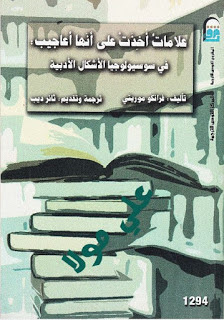 علامات أخذت على أنها أعاجيب في سوسيولوجيا الأشكال الأدبية - فرانكو موريتي