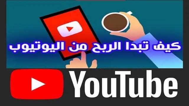 كيف تبدا الربح من اليوتيوب Youtube