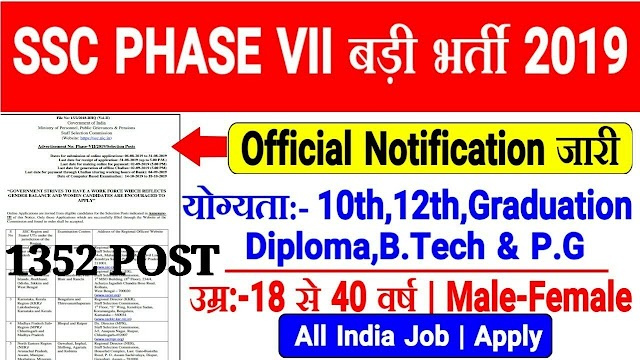 SSC Recruitment 2019 for 1352 Phase VII Posts