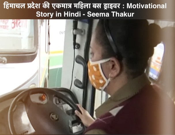 Seema Thakur HRTC Bus Driver , Motivational Story in Hindi