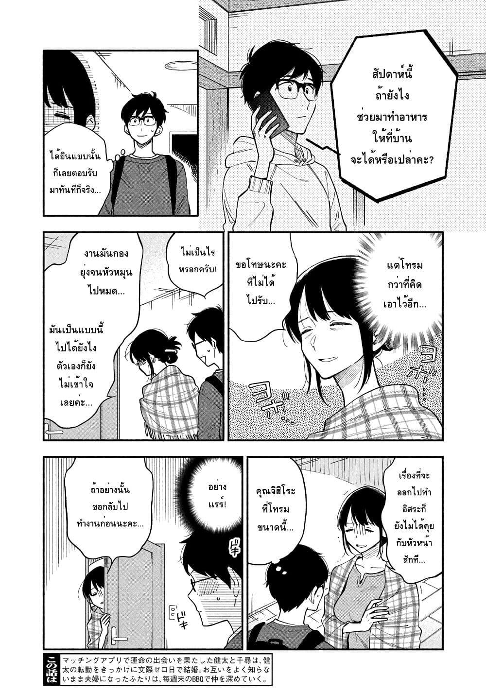 อ่านการ์ตูน Yaiteru Futari ตอนที่ 9 หน้าที่ 2
