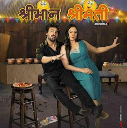 Shriman Shrimati New Bhojpuri Movie