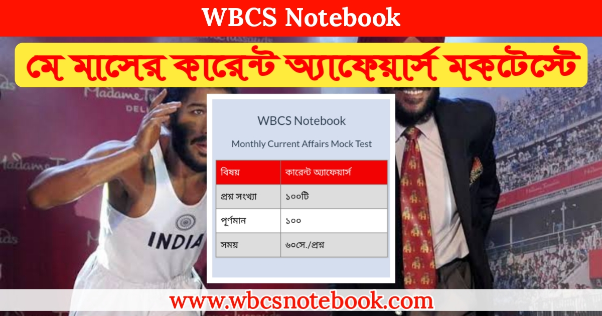 May 2021 Monthly Current Affairs Mock Test in Bengali - মে মাসের কারেন্ট অ্যাফেয়ার্স মকটেস্টে