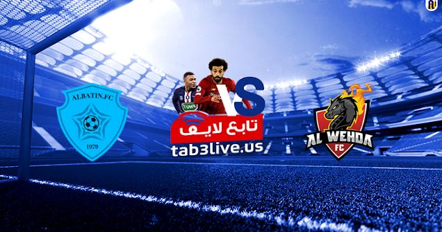مشاهدة مباراة الوحدة والباطن بث مباشر اليوم 2020/11/29 الدوري السعودي