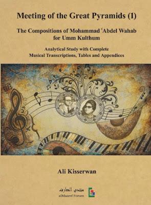 كتاب لقاء الهرمين، ألحان محمد عبد الوهاب لأم كلثوم تأليف علي كسروان