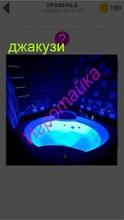 показано джакузи в голубом свете 6 уровень 400+ слов 2