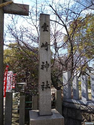 豊崎神社門柱