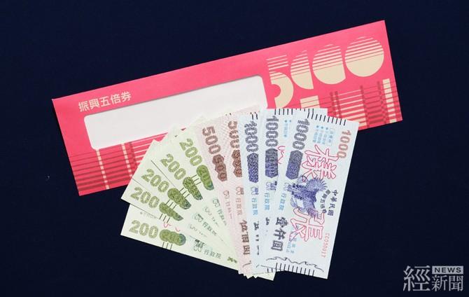 五倍券如同國幣  經部:印製及分裝均符合採購法規定