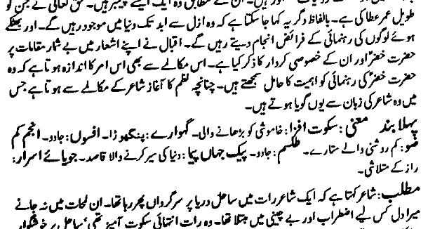 Allama Iqbal Poetry کلام علامہ محمد اقبال: (Bang-e-Dra-161