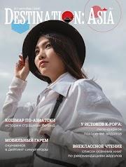 Destination: Asia №21