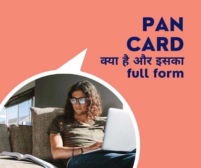 पैन कार्ड का फुल फॉर्म क्या होता है  PAN Card Full From In Hindi