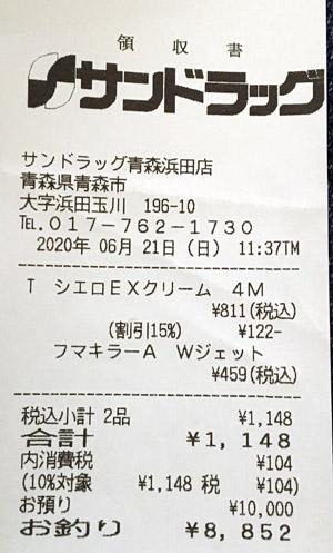 サンドラッグ 青森浜田店 2020/6/21 のレシート