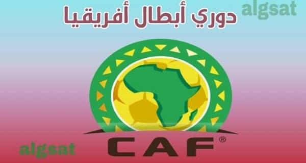 موعد مباريات دوري أبطال أفريقيا والقنوات الناقلة لها -ALG SAT