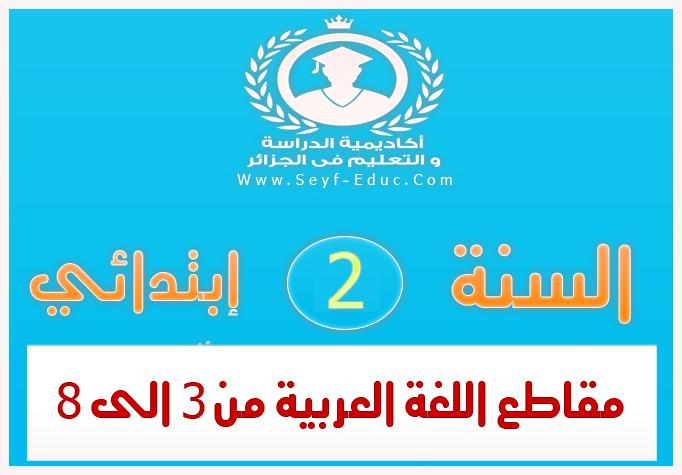 مقاطع اللغة العربية من 3 الى 8 للسنة الثانية إبتدائي الجيل الثاني